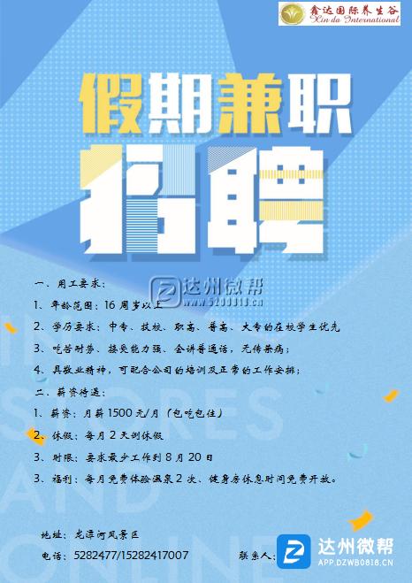 龙潭河温泉酒店,暑假工招募开始了!无论你根在四川省...