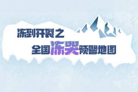 #全国冻哭预警# 10省区小心冻伤