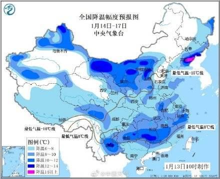#寒潮又双叒来了#14日至17日新一轮寒潮来袭 11省区气温直...