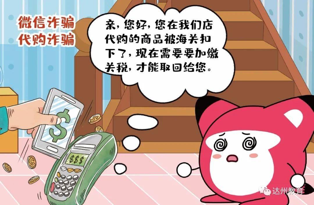 警惕:二十种高发电信网络诈骗!