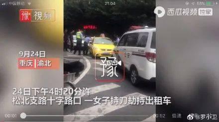 大竹女子劫持出租车并砍伤2人?事实是...