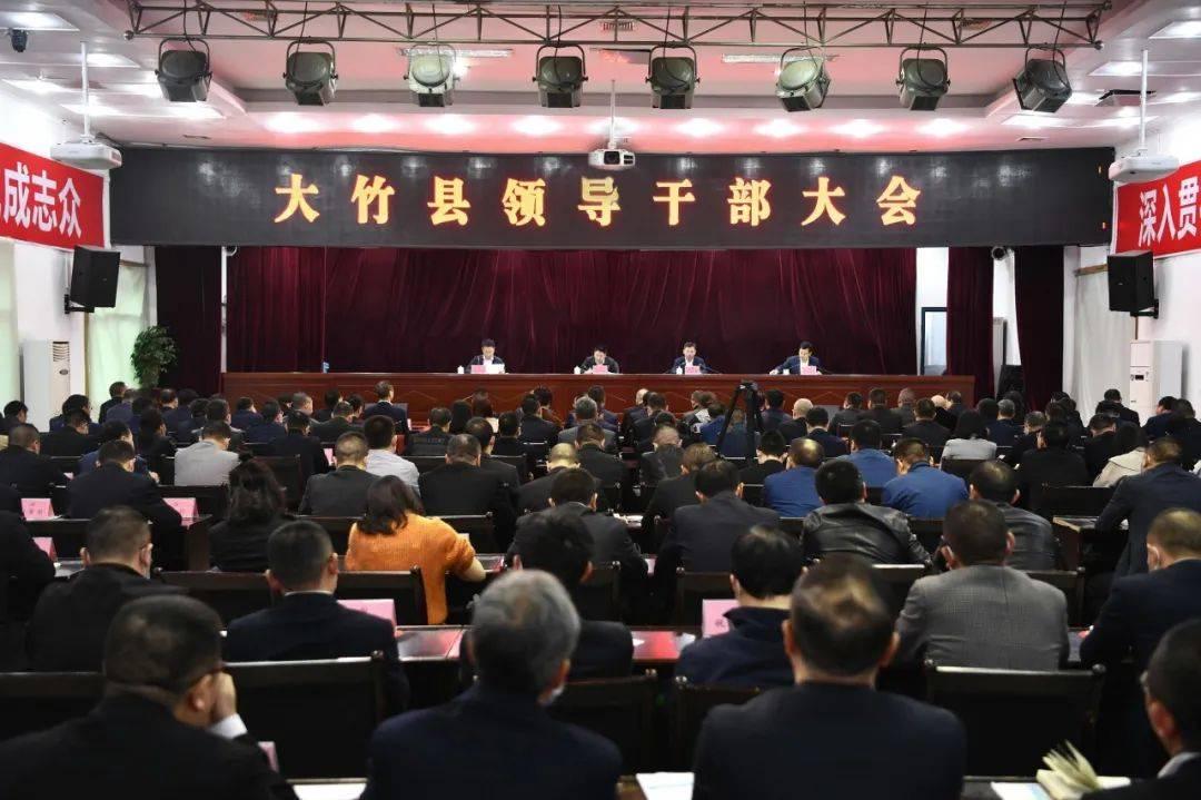大竹县召开领导干部大会 李志超任中共大竹县委书记
