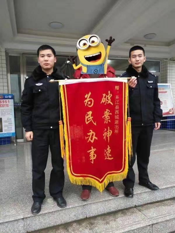 点赞!开江公安局快速帮群众找回被盗摩托车获锦旗致谢!